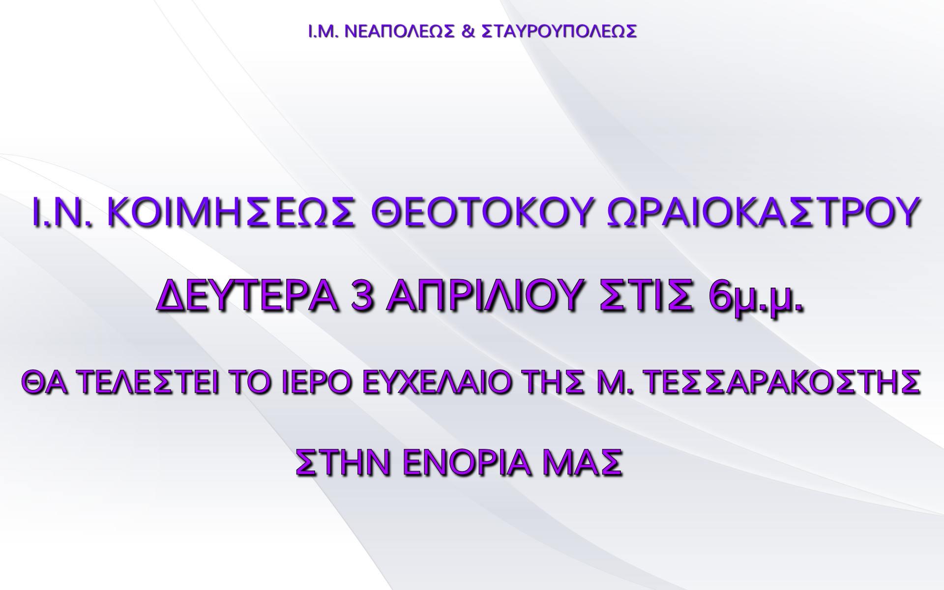 ΕΥΧΕΛΑΙΟ ΣΑΡΑΚΟΣΤΗΣ 2017
