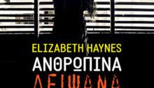 anthropina-lipsana_exofyllo