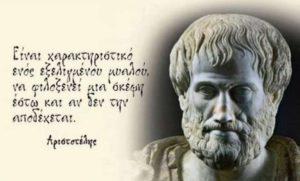 aristotelis_6-696x419