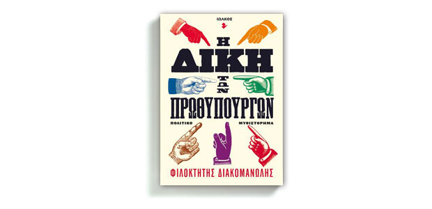 dikh-prothipourgwn