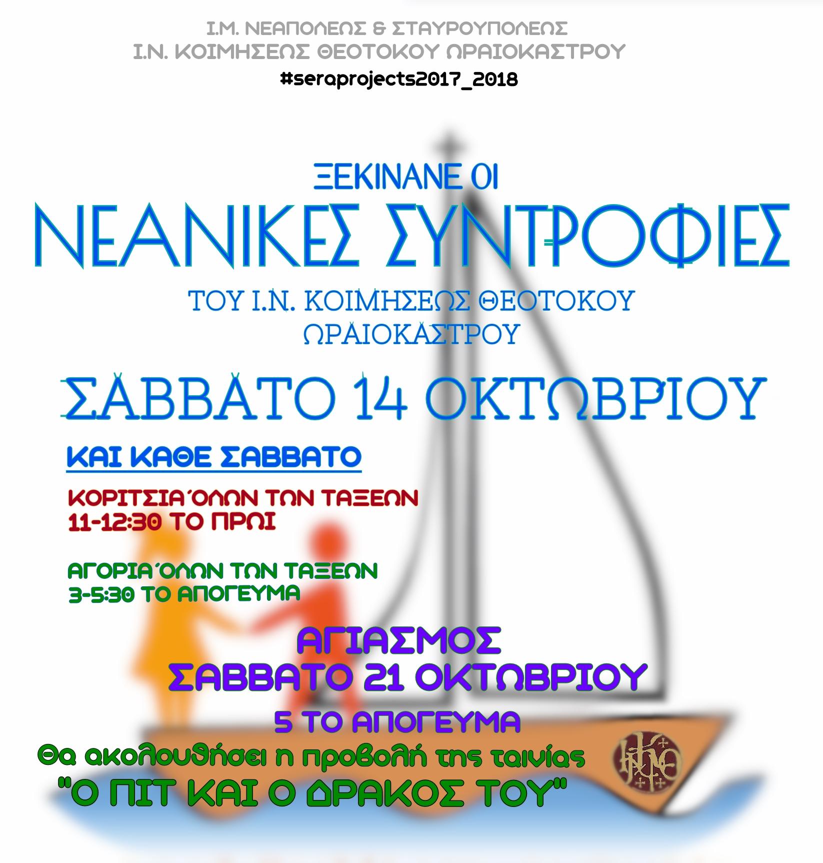 ΝΕΑΝΙΚΕΣ ΣΥΝΤΡΟΦΙΕΣ 2017