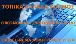 diadiktio_796781574111