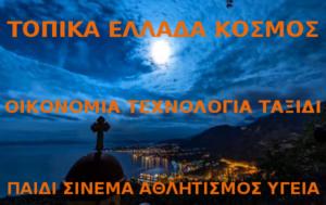 greekskies111