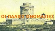 Οι παλιές ονομασίες των συνοικιών της Θεσσαλονίκης