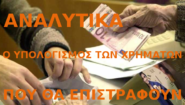 ΑΝΑΛΥΤΙΚΑ ο υπολογισμός των χρημάτων που θα επιστραφούν σε συνταξιούχους