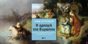 ΒΙΒΛΙΑ ΠΟΥ ΔΙΑΒΑΖΩ}Γιάνης Βαρουφάκης: «Η αρπαγή της Ευρώπης»