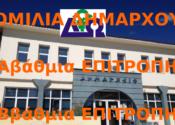 ΑΠΟΛΟΓΙΣΜΟΣ:Η ομιλία του δημάρχου Ωραιοκάστρου Αστέριου Γαβότση- Απολογισμός Πρωτοβάθμιας και Δευτεροβάθμιας Σχολικής Επιτροπής