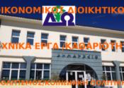 ΑΠΟΛΟΓΙΣΜΟΣ: Αντιδημαρχιών Οικονομικού-Τεχνικών Έργων-Καθαριότητας και Πολιτισμού της Δημοτικής αρχής Ωραιοκάστρου 2014-2016