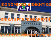 Απολογισμός των Αντιδημαρχιών Οικονομικού-Τεχνικών Έργων-Καθαριότητας και Πολιτισμού της Δημοτικής αρχής Ωραιοκάστρου 2014-2016