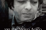 Νέα κυκλοφορία: «Για τον Μάνο Λοΐζο. Μικρές ιστορικές καταγραφές»