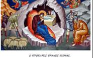 ΧΡΙΣΤΟΥΓΕΝΝΙΑΤΙΚΕΣ ΕΥΧΕΣ ΤΗΣ ΑΝΑΠΤΥΞΙΑΚΗΣ Ν.ΘΕΣΣΑΛΟΝΙΚΗΣ