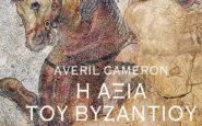 Η αξία του Βυζαντίου: Ένα νέο βιβλίο ανατρέπει όσα γνωρίζαμε