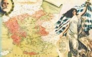 Από τις Σέβρες στη Λωζάννη κι από τη Λωζάννη στα χάλια μας…Του Ξενοφών Μπρουντζάκη
