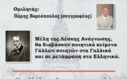 «Η ΓΑΛΛΙΚΗ ΠΟΙΗΣΗ ΣΕ ΠΡΟΖΑ» -Κεντρικός ομιλητής θα είναι ο συγγραφέας Πάρης Βορεόπουλος.