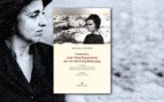 ΒΙΒΛΙΑ ΠΟΥ ΔΙΑΒΑΖΩ: «Επιστολές στην Νίκη Καραγάτση και τον Παντελή Βούλγαρη»Της Χριστίνας Τσίγκου