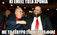 Φιλοδοξούν να ξεβρωμίσουν το ελληνικό ποδόσφαιρο; Ποιοι; Αυτοί που ζουν τόσα χρόνια από τη βρωμιά του!