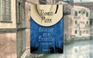 ΒΙΒΛΙΑ ΠΟΥ ΔΙΑΒΑΖΩ:«Θάνατος στη Βενετία»Του Thomas Mann