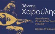 Ο Γιάννης Χαρούλης έρχεται στη Θεσσαλονίκη, για μια ακόμα μαγική βραδιά