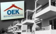 Διαγραφή χρεών για το 75% των οφειλετών του ΟΕΚ – Ποιους αφορά