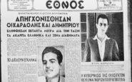 Δεν υπάρχει ούτε μια πόλη στην Ελλάδα που να μην έχει οδό με το όνομα Καραολή και Δημητρίου
