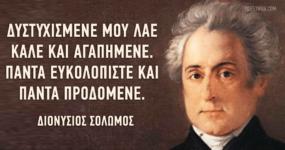 Το πρόβλημα των Σκοπίων δεν είναι απλώς σοβαρό είναι Εθνικό και εμείς διχασμένοι και αναποφάσιστοι μπροστά του
