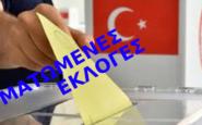 Ματωμένες εκλογές στην Τουρκία με τρεις νεκρούς