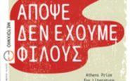 ΒΙΒΛΙΑ ΠΟΥ ΔΙΑΒΑΖΩ: «ΑΠΟΨΕ ΔΕΝ ΕΧΟΥΜΕ ΦΙΛΟΥΣ» ΤΗΣ ΝΙΚΟΛΑΙΔΟΥ ΣΟΦΙΑΣ