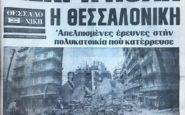 Γυρνώντας με το ποδήλατό την Θεσσαλονίκη αμέσως μετά τον Μεγάλο Σεισμό του 1978