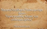 Ο ΧΡΙΣΤΟΣ ΞΑΝΑΣΤΑΥΡΩΝΕΤΑΙ