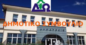 Ψήφισμα του Δημοτικού Συμβουλίου Ωραιοκάστρου για τη συμφωνία Ελλάδας – πΓΔΜ