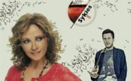 Sykies Fest: Συναυλία με τη Γλυκερία στο Ανοιχτό Θέατρο Συκεών «Μάνος Κατράκης» στις 25 Ιουνίου