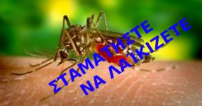 Σταματήστε να λαϊκίζετε και διαβάστε για να ενημερωθείτε για τον ιό του Νείλου στην Ελλάδα