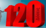 Εξωδικαστικός: Όλες οι αλλαγές στη ρύθμιση των 120 δόσεων – Ποιοι εντάσσονται και ποιοι κόβονται