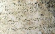 Ιστορική ανακάλυψη: Βρήκαν το αρχαιότερο σωζόμενο γραπτό απόσπασμα της Οδύσσειας