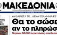 Βγαίνει ξανά στα περίπτερα τον Σεπτέμβριο η ιστορική εφημερίδα «Μακεδονία» της Θεσσαλονίκης