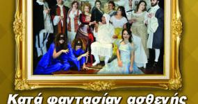 ΚΑΤΑ ΦΑΝΤΑΣΙΑΝ ΑΣΘΕΝΗΣ: Το θεατρικό έργο του Μολιέρου στην Νεοχωρούδα
