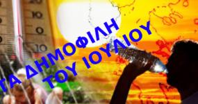 ΤΑ ΔΗΜΟΦΙΛΗ ΤΟΥ ΙΟΥΛΙΟΥ ΜΕ ΤΟΝ ΑΡΙΘΜΟ ΠΡΟΒΟΛΩΝ ΣΤΟ RealOraiokastro.gr