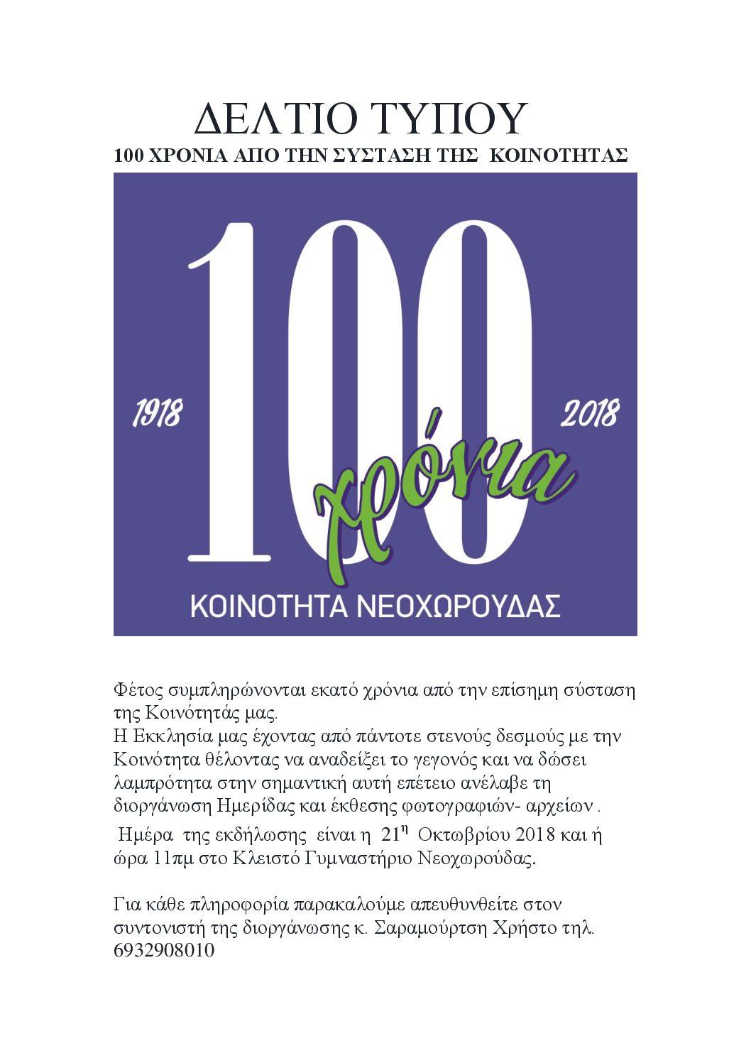 100 ΧΡΟΝΙΑ ΑΠΟ ΤΗΝ ΣΥΣΤΑΣΗ ΤΗΣ ΚΟΙΝΟΤΗΤΑΣ ΝΕΟΧΩΡΟΥΔΑΣ