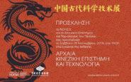 Αρχαία Κινέζικη Επιστήμη και Τεχνολογία – ΝΕΑ έκθεση
