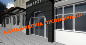Ισολογισμός 2017 του Δήμου Ωραιοκάστρου–Τα οικονομικά αποτελέσματα δικαιώνουν απόλυτα την στρατηγική της διοικησης