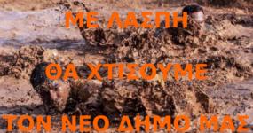 Αλήθεια υποψήφιε Δήμαρχε,με λάσπη θα χτίσεις τον νέο Δήμο Ωραιόκαστρου;
