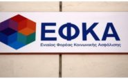 ΕΦΚΑ: Οι συνταξιούχοι μπορούν να υποβάλουν ηλεκτρονική αίτηση για τα αναδρομικά τους