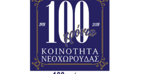 Εκδήλωση για τα 100 χρόνια από τη σύσταση της Κοινότητας Νεοχωρούδας