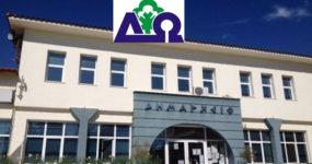 Δημόσια συνεδρίαση της Δημοτικής Επιτροπής Διαβούλευσης του Δήμου Ωραιοκάστρου