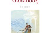 Παρουσίαση της ποιητικής συλλογής του Ηλία Γκρη «Σαν άλλος Οιδίποδας» στην Εταιρία Λογοτεχνών Θεσσαλονίκης