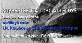 ΚΟΥΒΕΡΤΕΣ ΓΙΑ ΤΟΥΣ ΑΣΤΕΓΟΥΣ ΤΗΣ ΘΕΣΣΑΛΟΝΙΚΗΣ ΣΤΟΝ Ι.Ν. ΚΟΙΜΗΣΕΩΣ ΘΕΟΤΟΚΟΥ ΩΡΑΙΟΚΑΣΤΡΟΥ