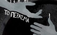 ΒΙΒΛΙΑ ΠΟΥ ΔΙΑΒΑΖΩ: ΤΟ ΠΕΡΑΣΜΑ ΑΝΤΙΚΡΥ του ΔΕΥΤΟ ΘΟΔΩΡΗ