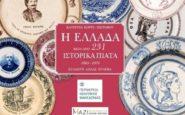 Η ελληνική ιστορία παρουσιάζεται μέσα από 231 πιάτα στη Θεσσαλονίκη