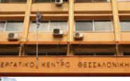 Αυτοί εκλέχτηκαν στο νέο ΔΣ του Εργατοϋπαλληλικού Κέντρου Θεσσαλονίκης