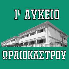 Ομόφωνη καταδίκη των εκπαιδευτικών για τα χυδαία και υβριστικά συνθήματα στο 1ο ΓΕΛ Ωραιοκάστρου